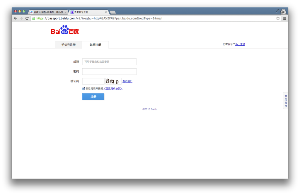 How to Get 2TB Cloud Storage for Free with Baidu Pan (Drive)